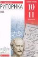 Риторика 10-11 кл. Учебник. Базовый уровень